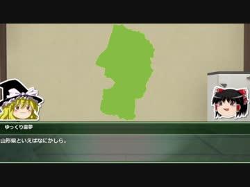 【ゆっくり解説】都道府県で紹介する日本の都市伝説 6 「山形県」