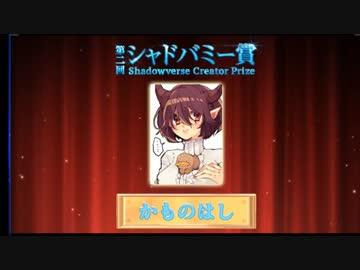 第二回シャドバミー賞を受賞しましたので10万円の使い方を募集します