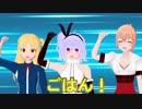 【アズールレーン】 ルルイエデイズ ep.02「ごはん!」【MMDアズレン】