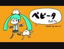 【初音ミク】 ペピータ 【オリジナルPV】