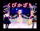 【祝☆6周年】関ちゃんのくびかざり