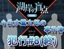 【外人実況】犯人視点本格ミステリノベル【小此木鶯太郎の事件簿】#8(終)