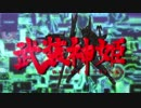 武装神姫 MOON ANGEL+アニメ OP&ED