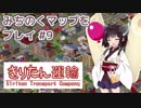 【Simutrans】みちのくマップをプレイ #9【東北きりたん実況】
