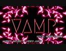 【闇音レンリ】 ♪ VAMP ♫ 【オリジナル曲】