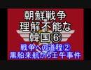 第18位:【ゆっくり解説】朝鮮戦争 理解不能な韓国⑥ thumbnail