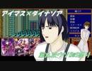 第40位:【im@s】アイマソア【ダイナソア】 thumbnail