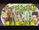 第46位:【ゆっくり雑談】 ラーメン二郎横浜関内店編 thumbnail