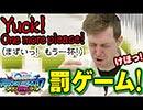 海好き王決定戦2017 ~罰ゲーム~ トム