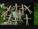 淫夢怪奇譚『危険な好奇心』後編.mp5