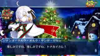 Fate/Grand Order ジャンヌ・ダルク・オルタ・サンタ・リリィ イベント関連ボイス集