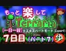 [Expert] もっと楽してTerraria パート7[ゆっくり実況](ハードは1日2殺)