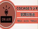 【COCAGEラジオ】ゆるきゃらクイズ、再び【第27回】
