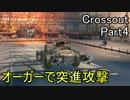【Crossout】自由に車を作ってバトル Part4ゆっくり実況