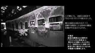 【ゆっくり鉄道事故解説】北陸トンネル火災事故