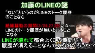 加藤純一・高田健志、絶縁騒動の真実