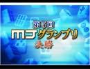 「第5回 MJグランプリ 決勝 (三麻8試合)」 ウシシ(生放送主)