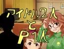 第96位:【NovelsM@ster】アイドル2人とP1人【第九次ウソm@s祭り】 thumbnail