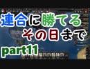 【HoI4】連合に勝てるその日までpart11【ゆっくり&結月ゆかり実況】
