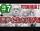 精神崩壊寸前で実況するサイコブレイク2 #7【PSYCHOBREAK2実況】