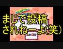 【4人実況】この動画は投稿されません【ミニスーファミ】Part4