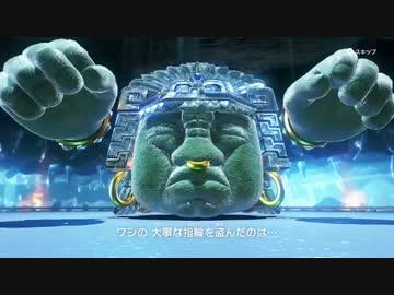 【スーパーマリオ オデッセイ】大仏ボス【Nintendo Switch】
