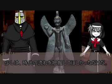 【ゆっくり解説】ファントムゾーン 悪魔編 「メソポタミアの魔王」
