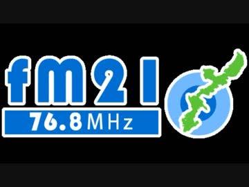 FM21 2017年11月23日 わんぬうむいラジオ
