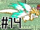 #14【聖剣伝説2】ちょっと月を見上げてくる【実況プレイ】
