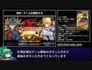 【RTA】遊戯王5D's TAG FORCE6 ツァンディレ編 44分32秒 thumbnail