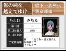 ◆俺の屍を越えてゆけ 実況プレイ◆新京都編 vol.13 : みちる