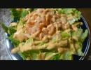 アメリカの食卓 694 海老100匹サラダを食す!【サラダ祭】