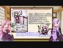 【桜降る代に決闘を】ゆかりと茜のトコヨ解説【旧版】