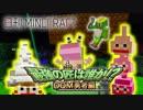 【日刊Minecraft】 最強の匠は誰か!?DQM勇者編 伝説の始まり第3章【4人実況】