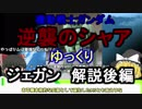 第10位:【逆襲のシャア】ジェガン 解説 後編【ゆっくり解説】part2 thumbnail