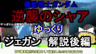 【逆襲のシャア】ジェガン 解説 後編【ゆっくり解説】part2