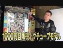 大当たり1000円自販機に挑戦!リニューアル1