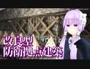 【7 Days To Die】撲殺天使ゆかりの生存戦略a16.4STV 128【...