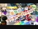 【東方MMDゆっくり実況】豪族組とマリオカート8DX!!