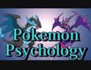 【ポケモンUSM】心理学で勝てる!?ウルトラシングルレートpart1