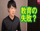 前川喜平さん「ネトウヨは教育の失敗」