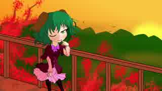 【第9回東方ニコ童祭Ex】黄昏【門前の妖怪小娘】
