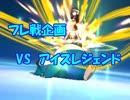 【ポケモンSM】第1回フレ戦企画ダブルバトル【VSアイスレジェンド】