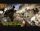 【BF1】BF1で知る第一次世界大戦の銃たち_最終回【ゆっくり実況】AutoRevolver