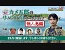 うんこちゃん『カメ五郎のサバイバルワークショップ』 1/3【2017/11/22】