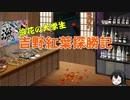 【ゆっくり】浪花の大学生 吉野紅葉探勝記 1 旅程紹介