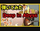 【Made in Abyss OP】Deep in Abyss 弾いてみた【きりこ】 thumbnail