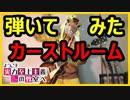第1位:【ようこそ実力至上主義の教室へ】カーストルーム 弾いてみた【きりこ】 thumbnail