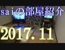 【2017 Game Room Tour】ゲーム部屋&コレクション部屋紹介動画【saiのルームツアー2017.11】Part2