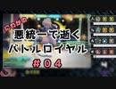 【ポケモンSM】あく統一で逝くバトルロイヤル #04